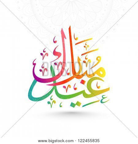 Colourful glossy Arabic Islamic Calligraphy text Eid Mubarak on floral decorated white background.