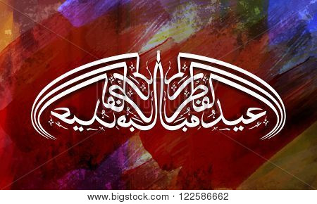 Creative Arabic Islamic Calligraphy of text Eid-Ul-Fitr Mubarak on abstract colourful paint stroke background for Muslim Community Festival celebration.