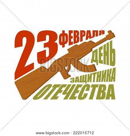 23 February. Defender of Fatherland Day. wood gun toy. Translation text Russian: February 23. Congratulations
