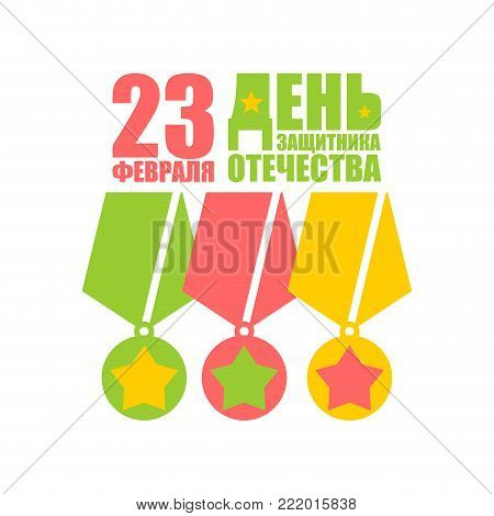 23 February. Defender of Fatherland Day. Medals and Order. Translation text Russian: February 23. Congratulations
