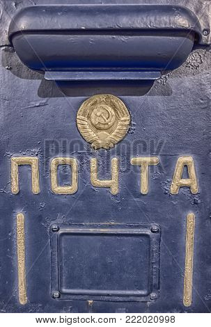 Real vintage blue metallic mail box with the arms of the already defunct USSR.