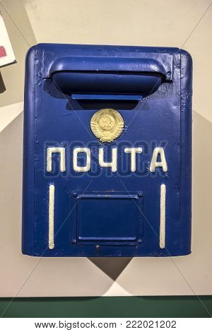 Real old blue metallic mail box with the arms of the already defunct USSR.