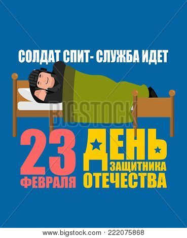 23 February. Defender of Fatherland Day. Tankman Sleeping on bed. Russian soldier asleep emotion avatar. Tankman Military in Russia dormant. Translation text Russian. February 23. Soldier is asleep - service is on