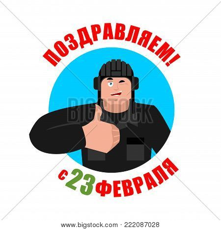23 February. Defender of Fatherland Day. Tankman thumbs up and winks. Russian soldier happy emoji. Tankman Military in Russia Joyful. Translation text Russian. February 23. Congratulations