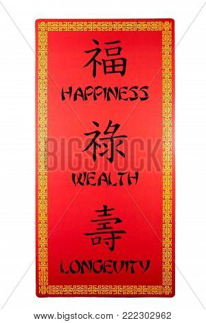 A sign with the characters for Happiness, Wealth, and Longevity to celebrate the new year
