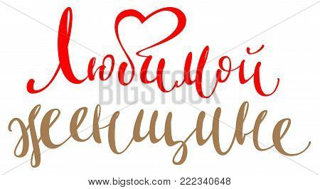 For beloved woman handwriting text translated from Russian. Isolated on white vector heading illustration for greeting card