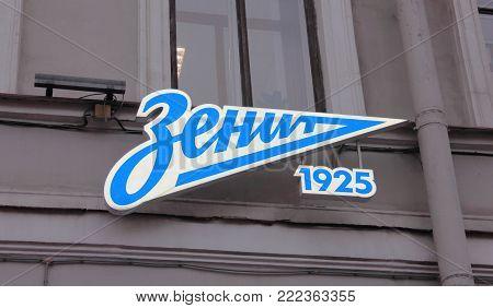 ST. PETERSBURG, RUSSIA - JANUARY 9, 2018: Zenit Football Club Official Logo on Club Apparel Store Outside Wall. Zenit is a Russian Football Club from Saint Petersburg City, Founded in 1925.