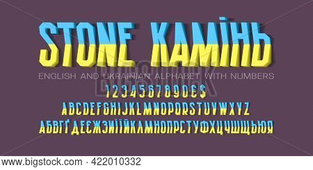 Blue Yellow Volumetric English And Ukrainian Alphabet Witn Numbers. 3d Display Font. Title In Englis