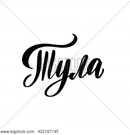 Hand Drawn Lettering In Russian. Tula City. Russian Letters