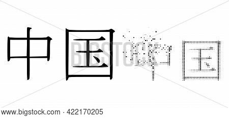 Dispersed Pixelated Chinese Hieroglyph Vector Icon With Destruction Effect, And Original Vector Imag