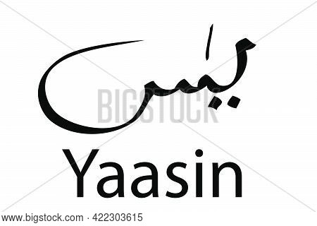 Vector, Heart Of Al Quran, Primarily A Male Name Of Arabic Origin That Means The Prophet Muhammad In