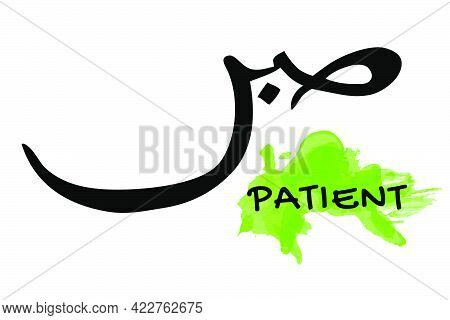 Vector Hand Draw Sketch In 2 Language, Arabic, And English Sabr Or Patient With Green Watercolor,  F