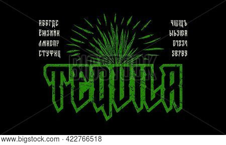 Decorative Cyrillic Sans Serif Font In Viking Style. Tequila Label, Letters And Numbers With Vintage