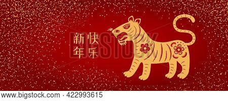 2022 Chinese New Year Paper Cut Tiger Silhouette, Glitter, Chinese Typography Happy New Year, Gold O