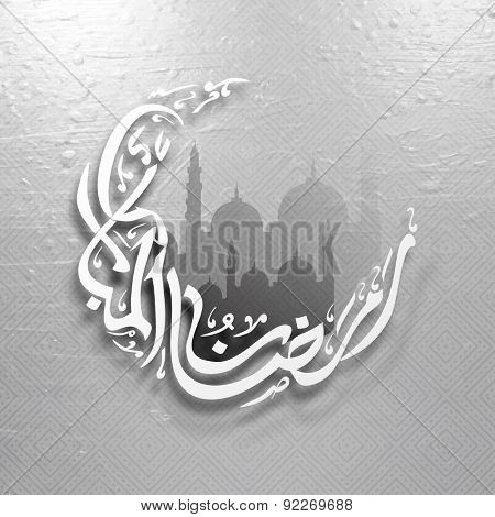 Arabic Islamic calligraphy of text Ramadan Kareem in crescent moon shape on mosque silhoutted seamless silver background for holy month of prayers, celebration.