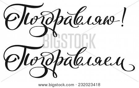 I Congratulate Handwritten Calligraphy Text Translation From Russian. Isolated On White Vector Illus