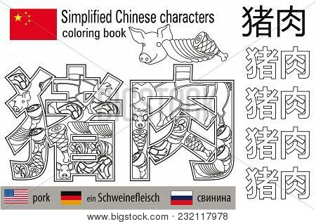 Coloring Book  Anti Stress. Chinese Characters. Pork. Colour Therapy. Learn Chinese.
