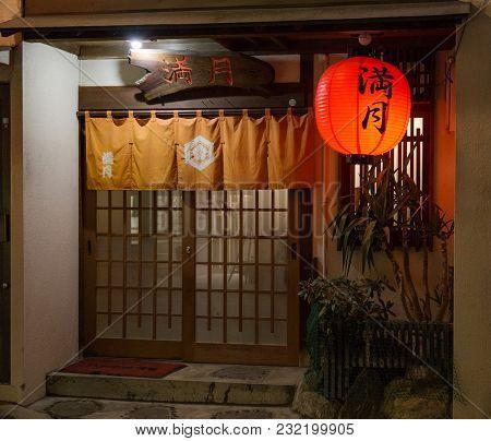 Nagasaki, Japan - 01mar2018 - Restaurant In Nagasaki, Japan With Lantern In Enterence.