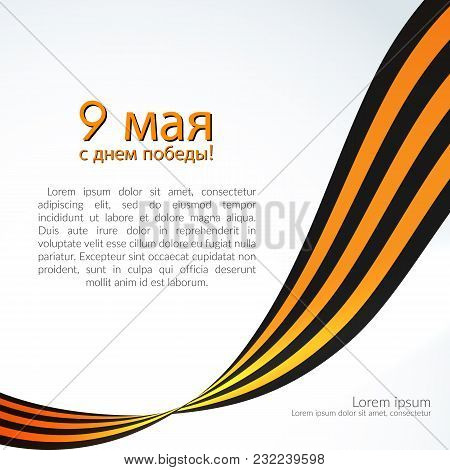 A Poster With The Text On May 9 Celebrating The Victory Day Of Russia Background From Wavy Ribbon Of