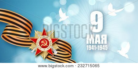 May 9 Russian Holiday Victory Day. Russian Translation Of The Inscription May 9. Happy Victory Day.