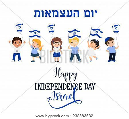 Happy Independence Day Of Israel. Kids Logo. 70th Anniversary. Modern Design Template With Hand Lett