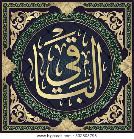 Arabic Calligraphy Of Al-baaqi , One Of The 99 Names Of Allah, In A Circular Thuluth Script Style, T