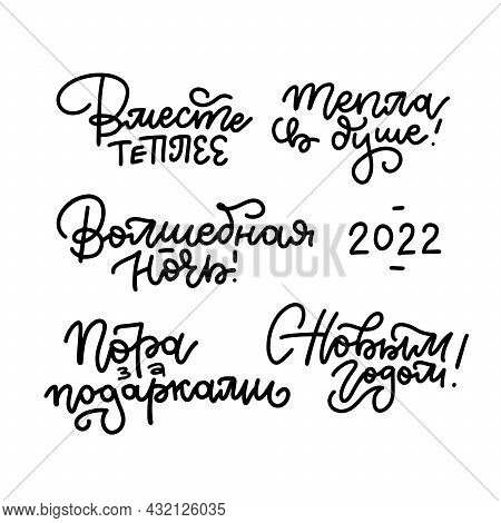 Happy New Year 2022 Russian Calligraphy Set. Holiday Lettering With Warm Phrases. Linear Vector Illu