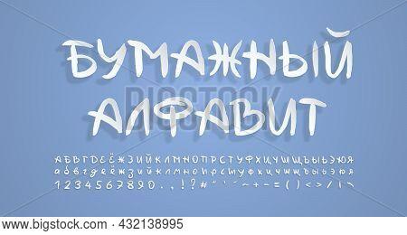 Paper Cut Alphabet Russian Cyrillic. Flying 3d Font, Realistic Paper Cutouts Style. Handwritten Mode