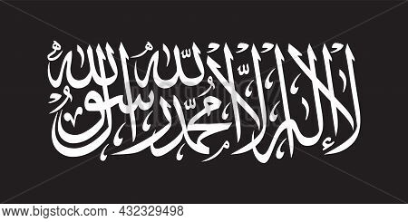 New Flag Islamic Emirate Of Afghanistan (last Update 21 Aug 2021) . Text On Flag An English Translat