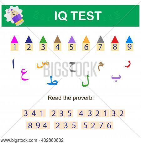 Iq Test With Arabic Letters. Intelligence Puzzle, Visual Intelligence.