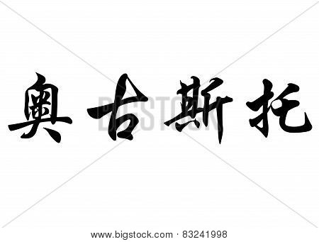 English Name Augusto In Chinese Calligraphy Characters