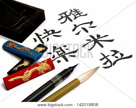 Calligraphic brush on white background - Japanese tradition