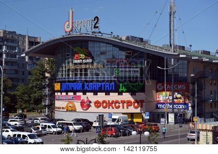 Dream Town 2 south entrance. Dream Town is a commercial center in the Obolon district of Kiev.August 10 ,2016 in Kiev, Ukraine