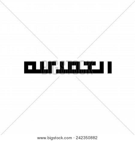 Alhamdulillah Islamic Calligraphy, Kufi Or Kufic Style Art, Pixel Art Islam Calligraphy