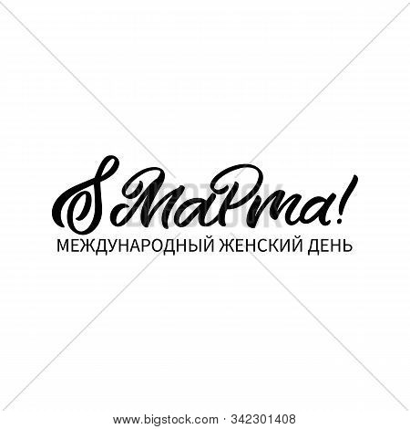Handlettered Greeting Card In Russian Language. The Inscription: Happy Womens Day. Perfect Design Fo