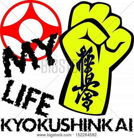 Martial arts. My life Karate kyokushinkai fist silhouette scene poster, plakat