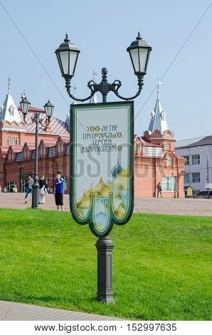 Sergiev Posad - August 10, 2015: Lamps Fitted With The Posters