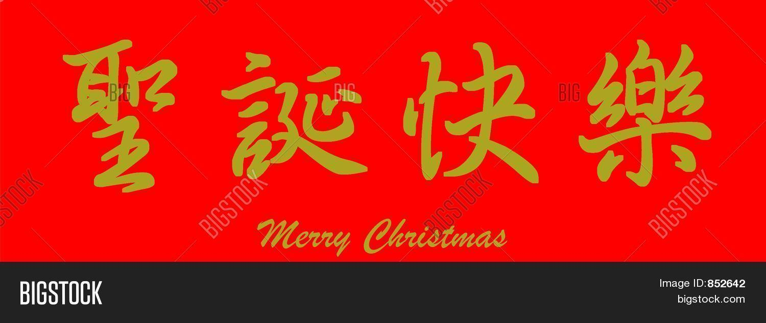 Merry Christmas In Chinese.Merry Christmas Image Photo Free Trial Bigstock