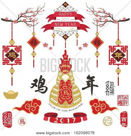 Chinese New Year Of The Rooster Year 2017 Elements. Chinese Calligraphy translation