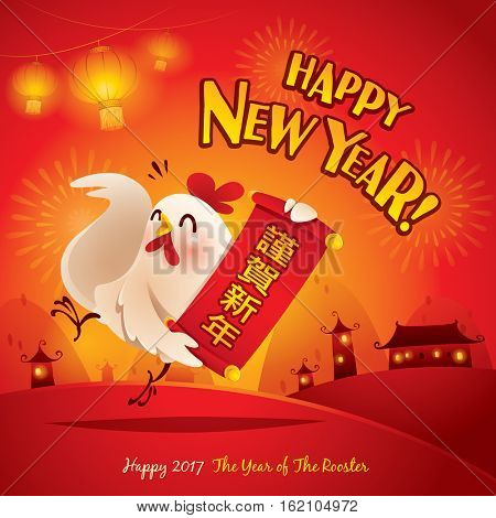Happy New Year! The year of the rooster. Chinese New Year 2017. Translation : May you have a Happy New Year.
