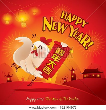 Happy New Year! The year of the rooster. Chinese New Year 2017. Translation : An auspicious The year of the rooster.