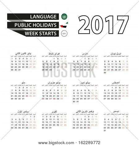 Calendar 2017 On Arabic Language. With Public Holidays For Uae In Year 2017. Week Starts From Sunday