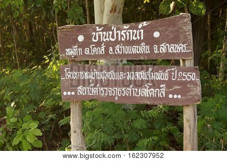 Sakonnakhon Thailand 17, August 2016; During The Early Activities Of Villagers In The Countryside Of