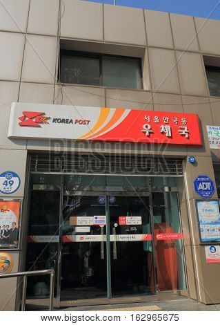 SEOUL SOUTH KOREA - OCTOBER 19, 2016: Korea Post office in Seoul. Korea Post is the national postal service of South Korea, under the authority of the Ministry of Science.