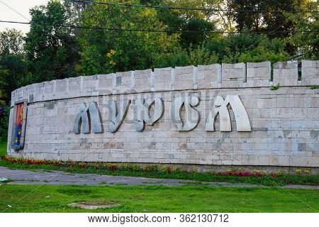 Murom, Russia - August 24, 2019:  Decorative Wall With The Inscription