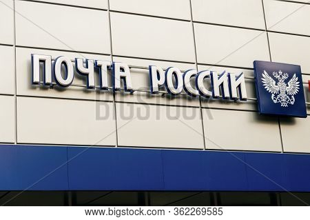 Belgorod, Russia - July 23, 2019: Russian Post Office Signboard On A Building.