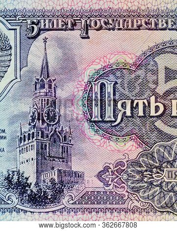 Fragment Of A 5-ruble Paper Bill (1961) Of The Ussr With The Image Of Spasskaya Tower Of The Moscow