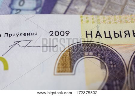 New belarusian money. The course of the Belarusian money currency devaluation.