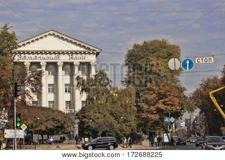 KHARKIV UKRAINE - OCTOBER 18 2015: Land Bank building on Theatre Square (architect V. Pushkarev 1958) in Kharkiv. Bank under liquidation