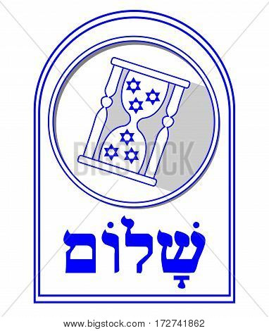 Jewish motif David stars in hourglass shalom inscription in hebrew. Designed in Israel national colors blue and white.